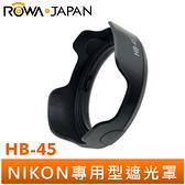 【ROWA 樂華】Nikon HB-45 蓮花型 遮光罩 適用18-55mm DX / F3.5-5.6G VR 可反扣