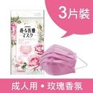 萊潔 醫療口罩(玫瑰香氛)-3入袋裝 (單鋼印)