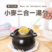 ✭米菈生活館✭【N223】小麥二合一湯勺 廚房 火鍋 漏勺 調羹 烹飪 湯匙 過濾 攪拌 湯匙 勺子
