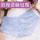 低腰蕾絲內褲 蕾絲 性感 無痕 現貨 台灣製造 No.7635-席艾妮SHIANEY