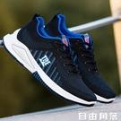跑步鞋 夏季2020新款男鞋透氣休閒運動鞋子男士百搭跑步潮鞋網面防滑布鞋 自由角落