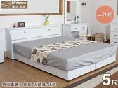 【UHO】時尚素雅淨白色5尺雙人二件組/床頭+床底/俗.經濟套房組/耐用/免運送費