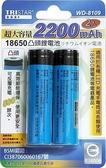 18650充電池-2200MAH / 凸頭 --2入