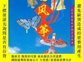二手書博民逛書店中國風箏罕見Chinese Kites 中英對照 中國傳統文化藝