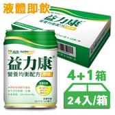 ~共5箱~【益富】益力康 營養均衡配方 原味(液體) 237mlX(24入/箱,4+1箱)