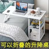 床邊電腦桌 床邊桌寢室簡約床上電腦懶人桌家用簡易臥室可行動升降小桌子學生