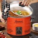 多偉陶瓷慢燉保溫鍋【3.2L】湯鍋 燉鍋 陶瓷鍋