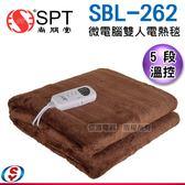 【信源】尚朋堂微電腦雙人電熱毯(咖啡色) SBL-262