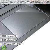 【Ezstick】Lenovo IdeaPad 720S 15 IKB TOUCH PAD 觸控板 保護貼