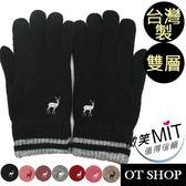 OT SHOP手套‧女款冬日溫暖素面麋鹿圖騰‧聖誕交換禮物‧台灣製雙層手套‧現貨六色‧G1446