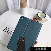 平板保護套可愛ipad air2保護套mini5皮套pro平板殼1/3/4【全館免運】
