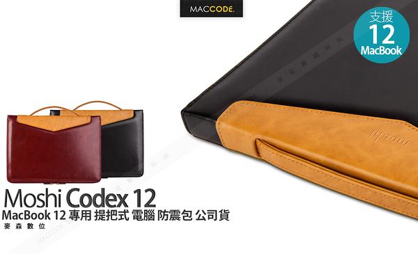Moshi Codex 12 MacBook 12 專用 提把式 電腦 防震包 公司貨