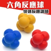 MDBuddy反應球(REACTION BALL變向球 六角球敏捷球靈敏球健身 免運≡排汗專家≡