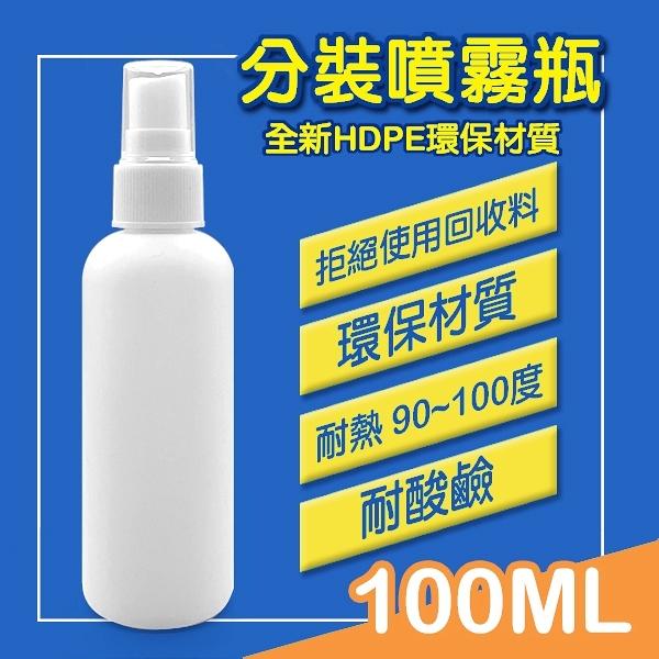 台灣現貨秒出 不透光 噴霧空瓶 小噴瓶(60ML/100ML) HDPE 2號 可裝75%酒精 消毒液(含噴頭)