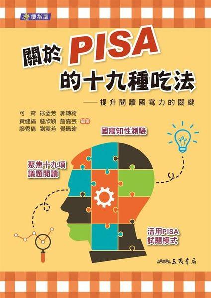 關於PISA的十九種吃法:提升閱讀國寫力的關鍵
