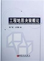二手書博民逛書店《Introduction to Engineering Geology decision (hardcover)》 R2Y ISBN:9787030166456