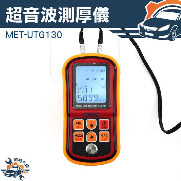 『儀特汽修』超音波測厚儀銅鋁鉛金屬厚度 測厚儀 超聲波 測厚計 鋼鐵板 船體 超音波 MET-UTG130