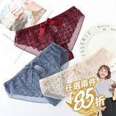 任選2件85折內褲鏤空網紗低腰性感蕾絲邊三角褲純棉襠內褲【03N-G0020】