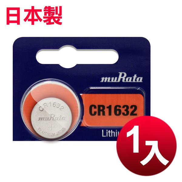 ◆日本制造muRata◆總代理 CR1632 / CR-1632 (1顆入)鈕扣型3V鋰電池 相容DL1632,ECR1632,GPCR1632