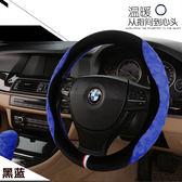 【滿額免運費】【獨愛汽車精品】汽車用品創意與眾不同時尚保暖絨毛手把方向盤套(黑藍)