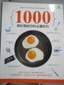 【書寶二手書T1/餐飲_ZBB】1000個征服廚房的必備密技_井上祐彥