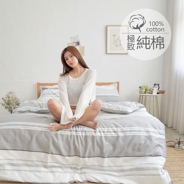 [小日常寢居]#B240#100%天然極致純棉6x6.2尺雙人加大床包+舖棉兩用被套+枕套四件組 台灣製