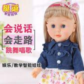 挺逗會說話的智能仿真娃娃對話唱歌跳舞走路洋娃娃女孩 玩具 兒童WY《端午節好康88折》