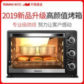 烤箱家用烘焙多功能全自動小型電烤箱32L升大容量蛋糕正品