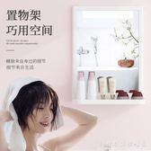 浴室鏡子免打孔安裝帶置物架宿舍洗手間貼墻面小鏡子壁掛式梳妝鏡     科炫數位
