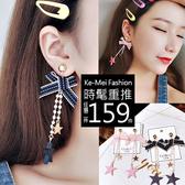 克妹Ke-Mei【AT60464】韓大門氣質名蝴蝶結流蘇星星耳針式耳環