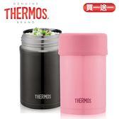 【THERMOS膳魔師】不鏽鋼真空食物燜燒罐/0.5L(黑色+粉桃色)