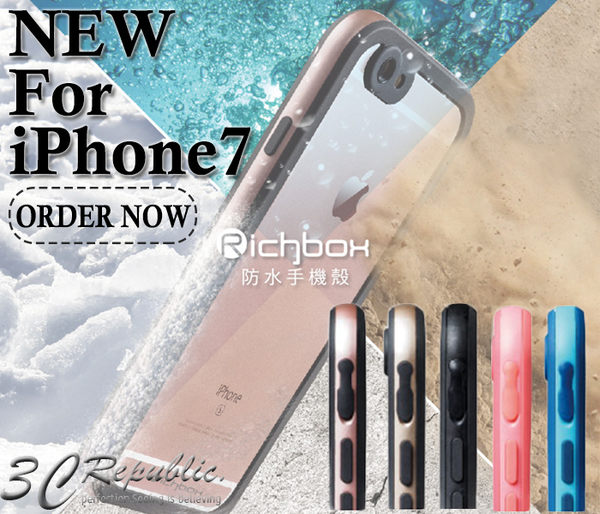 聖誕 優惠中 贈傳輸線 Richbox 二代 頂級 防水殼 iPhone 8 7 4.7 防水 防摔 超薄 極致 保護殼 手機殼