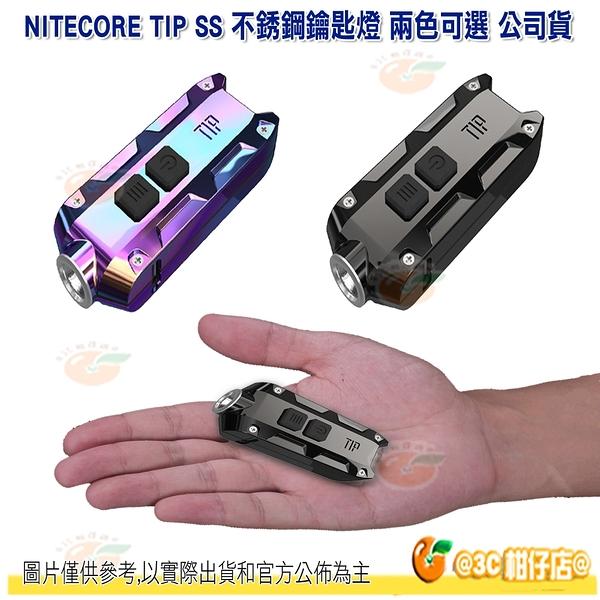 @3C 柑仔店@ NITECORE TIP SS 不銹鋼鑰匙燈 兩色可選 雙模式介面 USB可充式鋰電池 公司貨