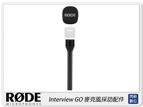 RODE Interview GO 麥克風 採訪配件 手持 For Wireless GO專用 公司貨