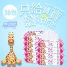 【單包只要25元】C&Z 濕巾 25抽/36包 超純水 含保濕蓋 厚版 濕紙巾 免運送到家!