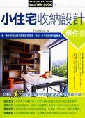 (二手書)小住宅收納設計事件書