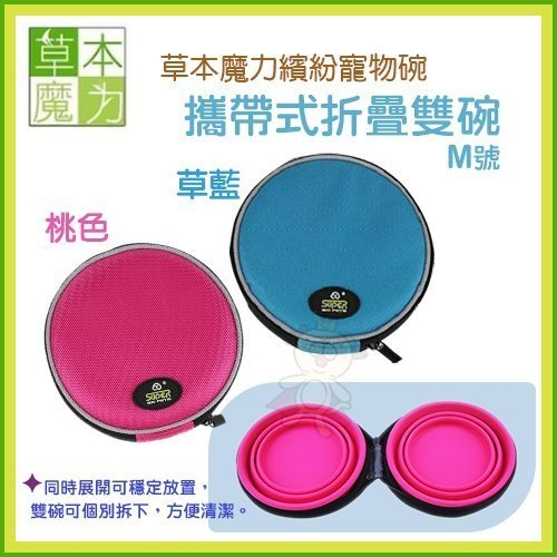 *KING WANG*草本魔力繽紛寵物碗《攜帶式折疊雙碗-草藍   桃色 兩個顏色可選》M號 寵物適用