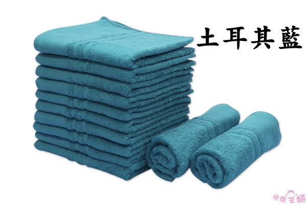 素色毛巾 28兩商用 / 土耳其藍 / 美容 美髮 88g 100%純棉 / 台灣專業製造【快樂主婦】