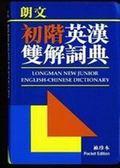 (二手書)朗文初階英漢雙解辭典(平裝)