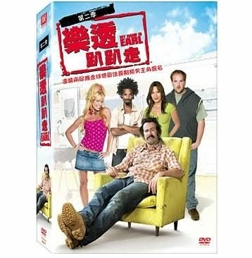 樂透趴趴走第二季DVD My Name is Earl Season 2   (購潮8)