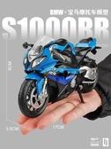 彩珀仿真1/12寶馬S1000RR摩托車合金車模 兒童玩具車男孩機車模型