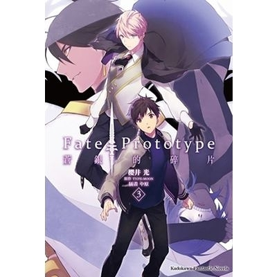 蒼銀的碎片(3)Fate/Prototype