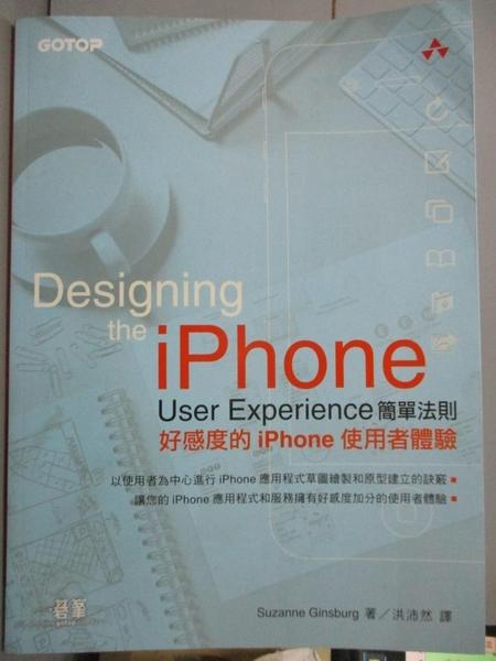 【書寶二手書T4/電腦_EX5】Designing The iPhone User Experience簡單法則_Suz