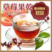 草莓水果風味果粒茶包、果粒茶、花茶、無咖啡因、三角茶包/1小包1杯馬克杯剛剛好 【正心堂】