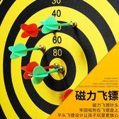飛鏢盤套裝 磁性飛鏢兩面大號飛鏢靶成人兒童安全吸鐵石磁鐵飛標igo   蜜拉貝爾