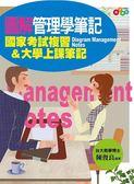 (二手書)圖解管理學筆記(二版):國家考試複習&大學上課筆記