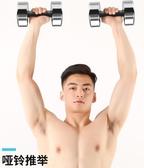 【快出】電鍍純鋼啞鈴女一對男士家用健身器材練臂肌