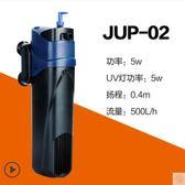 三合一UV燈內置殺菌燈水族箱UV紫外線過濾器滅菌燈靜音  茱莉亞嚴選