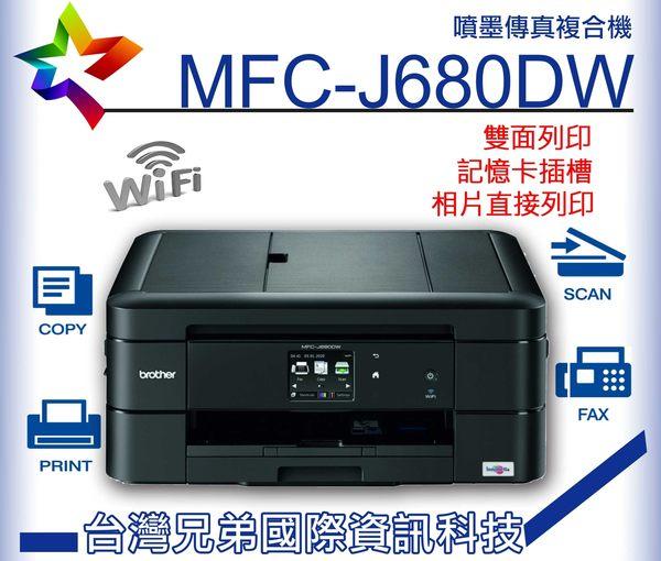 終身保固/優於HL-2220/手送台/可印小張紙及信封 BROTHER MFC-J880DW噴墨無線複合機