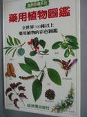 【書寶二手書T9/科學_IQD】藥用植物圖鑑_萊斯莉布倫尼斯